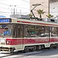 長崎電気軌道(長崎市電) 1500形 1503 オリジナル塗装  2006年撮影