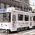 長崎電気軌道(長崎市電) 1700形 1701 広告塗装  2006年撮影