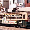 長崎電気軌道(長崎市電) 201形 201 オリジナル塗装