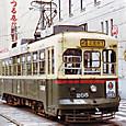 長崎電気軌道(長崎市電) 201形(車体更新車) 205 オリジナル塗装