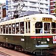 長崎電気軌道(長崎市電) 202形(車体更新車) 206 オリジナル塗装