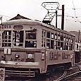 長崎電気軌道(長崎市電) 211形 213 広告塗装