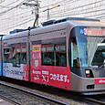 長崎電気軌道(長崎市電) 3000形(超低床車) 3003B  2014年撮影