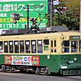 長崎電気軌道(長崎市電) 300形 308 オリジナル塗装 2014年撮影