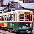 長崎電気軌道(長崎市電) 300形 310 オリジナル塗装