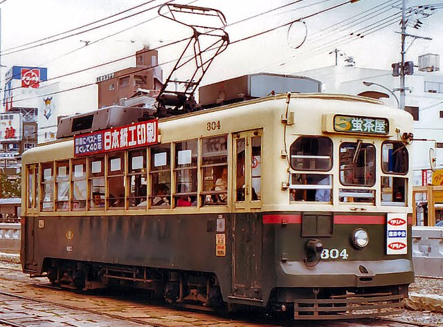 長崎電気軌道(長崎市電) 300形 304 オリジナル塗装