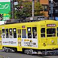 長崎電気軌道(長崎市電) 360形(冷房改造車) 363 広告塗装 2014年撮影