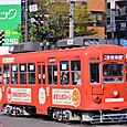 長崎電気軌道(長崎市電) 360形(冷房改造車) 364 広告塗装 2014年撮影