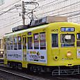 長崎電気軌道(長崎市電) 360形(冷房改造車) 365 広告塗装 2014年撮影