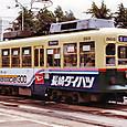 長崎電気軌道(長崎市電) 360形(冷房改造車) 363 オリジナル塗装