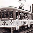 長崎電気軌道(長崎市電) 360形 366 広告塗装