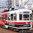 長崎電気軌道(長崎市電) 360形(冷房改造車) 366 広告塗装