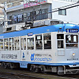 長崎電気軌道(長崎市電) 370形(冷房改造車) 372 広告塗装 2014年撮影