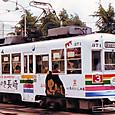 長崎電気軌道(長崎市電) 370形(冷房改造車) 371 広告塗装
