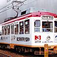 長崎電気軌道(長崎市電) 370形(冷房改造車) 373 広告塗装