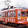 長崎電気軌道(長崎市電) 370形(冷房改造車) 376 広告塗装