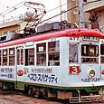 長崎電気軌道(長崎市電) 370形(冷房改造車) 377 広告塗装