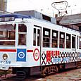 長崎電気軌道(長崎市電) 500形(冷房改造車) 501 広告塗装