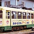 長崎電気軌道(長崎市電) 500形(冷房改造車) 502 広告塗装