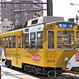 長崎電気軌道(長崎市電) 500形(冷房改造車) 505 広告塗装 2006年撮影