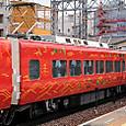 南海電気鉄道 30000系*特別仕様車「赤こうや」30001F② モハ30100