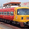 南海電気鉄道 30000系*特別仕様車「赤こうや」30001F① モハ30001