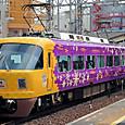 南海電気鉄道 30000系*特別仕様車「紫こうや」30003F④ モハ30003
