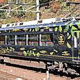 南海電気鉄道 31000系*特別仕様車「黒こうや」31001F② モハ31101