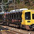 *南海電気鉄道 31000系*特別仕様車「黒こうや」31001F