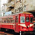 西日本鉄道 北九州線 560形 570