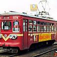 西日本鉄道 北九州線 560形 574
