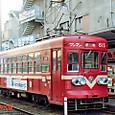 西日本鉄道 北九州線 660形 615 更新車