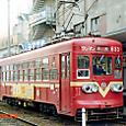 西日本鉄道 北九州線 660形 633 更新車