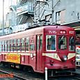西日本鉄道 北九州線 660形 637 更新車