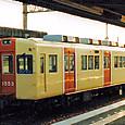 能勢電鉄 1500系 03F① 1553 オリジナル塗装3 1998年撮影