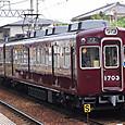 能勢電鉄 1700系 03F④ 1703 阪急色