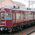 能勢電鉄 1700系 03F① 1753 阪急色