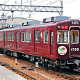 能勢電鉄 1700系 05F① 1755 阪急色