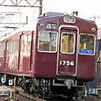 能勢電鉄 1700系 06F① 1706 阪急色