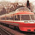 ①小田急電鉄 7000系 LSE車 特急「はこね」①