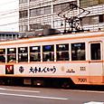 岡山電気軌道 7000形 7001 もと2000形(呉市電800形)  広告塗装2