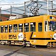 岡山電気軌道 7000形 7002 もと2000形(呉市電800形)  広告塗装1