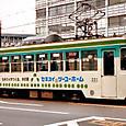 岡山電気軌道 7200形 7201 もと3500形(大分交通別大線500形)  広告塗装1