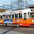 岡山電気軌道 7200形 7202 もと3500形(大分交通別大線500形)  広告塗装2