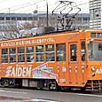 岡山電気軌道 7000形 7001 もと2000形(呉市電800形)  広告塗装1