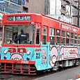 岡山電気軌道 7000形 7002 もと2000形(呉市電800形)  広告塗装2