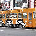 岡山電気軌道 7200形 7202 もと3500形(大分交通別大線500形)  広告塗装1
