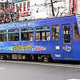 岡山電気軌道 7900形 7901 もと3000形(東武日光軌道線100形)  広告塗装