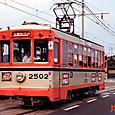 岡山電気軌道 2500形 2502 もと呉市電700形 703