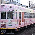 嵐電(京福電気鉄道) モボ101形 101 夕子 塗装 2008年撮影